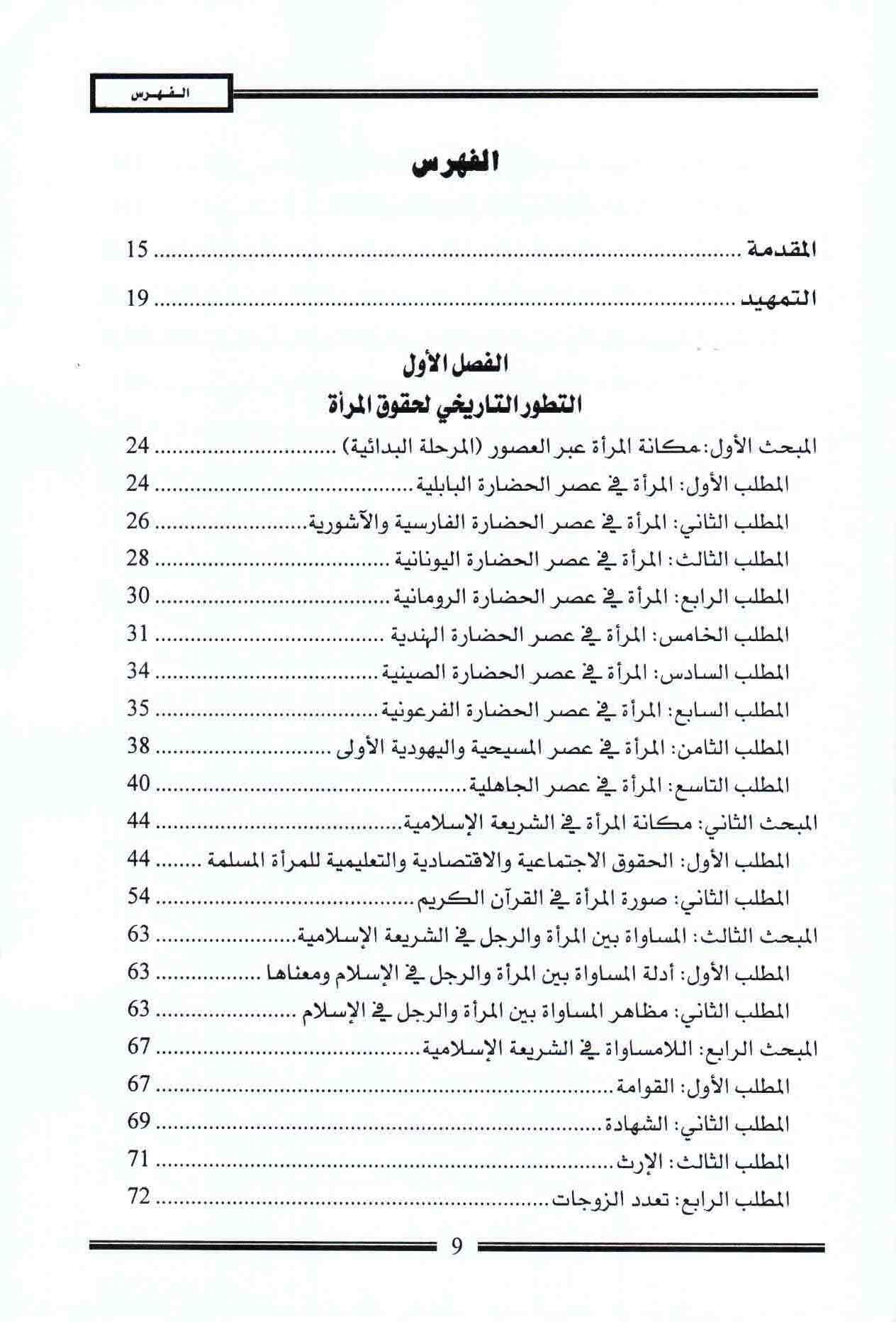ص 9 محتويات كتاب حقوق المرأة