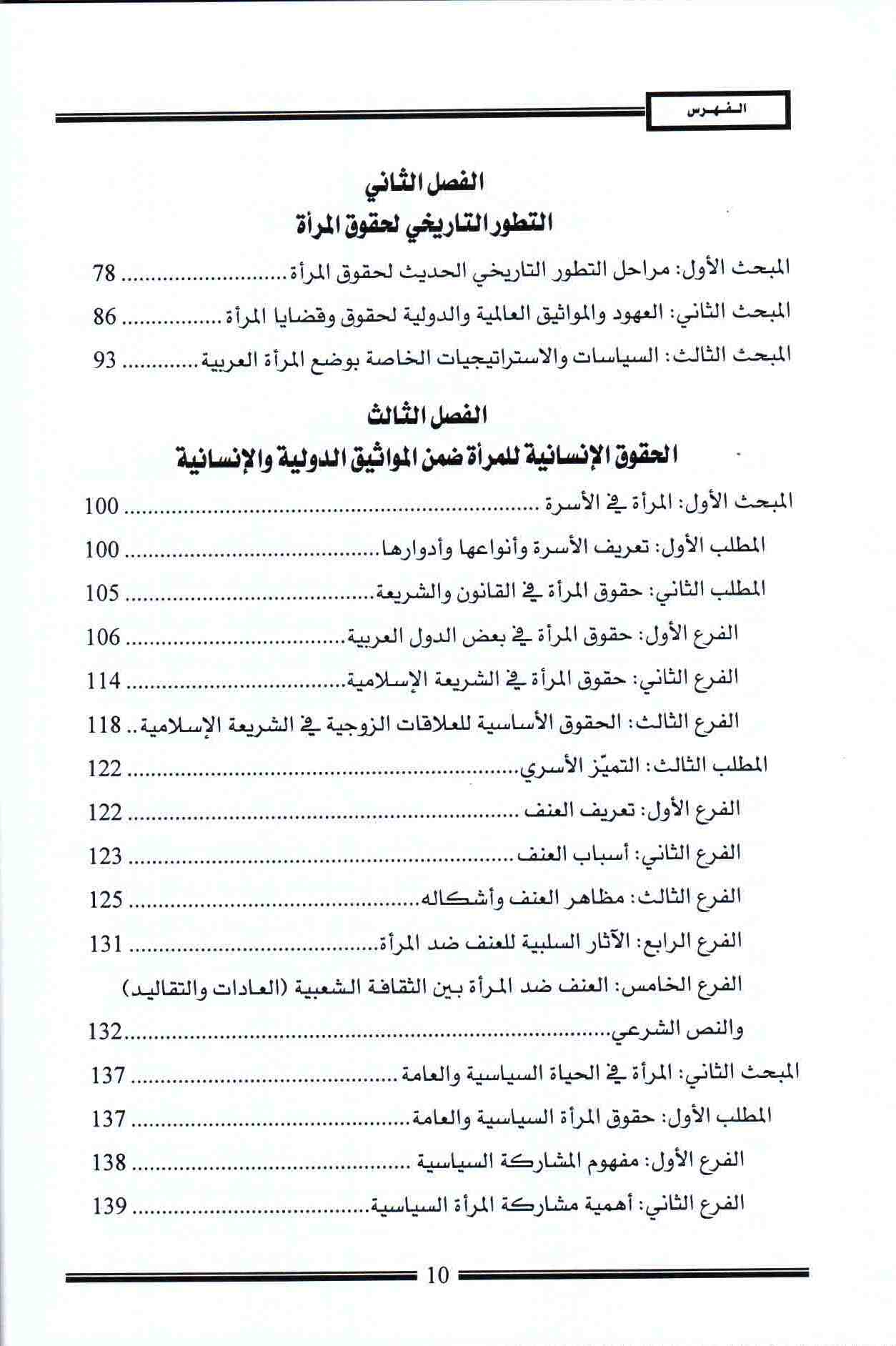 ص 10 محتويات كتاب حقوق المرأة