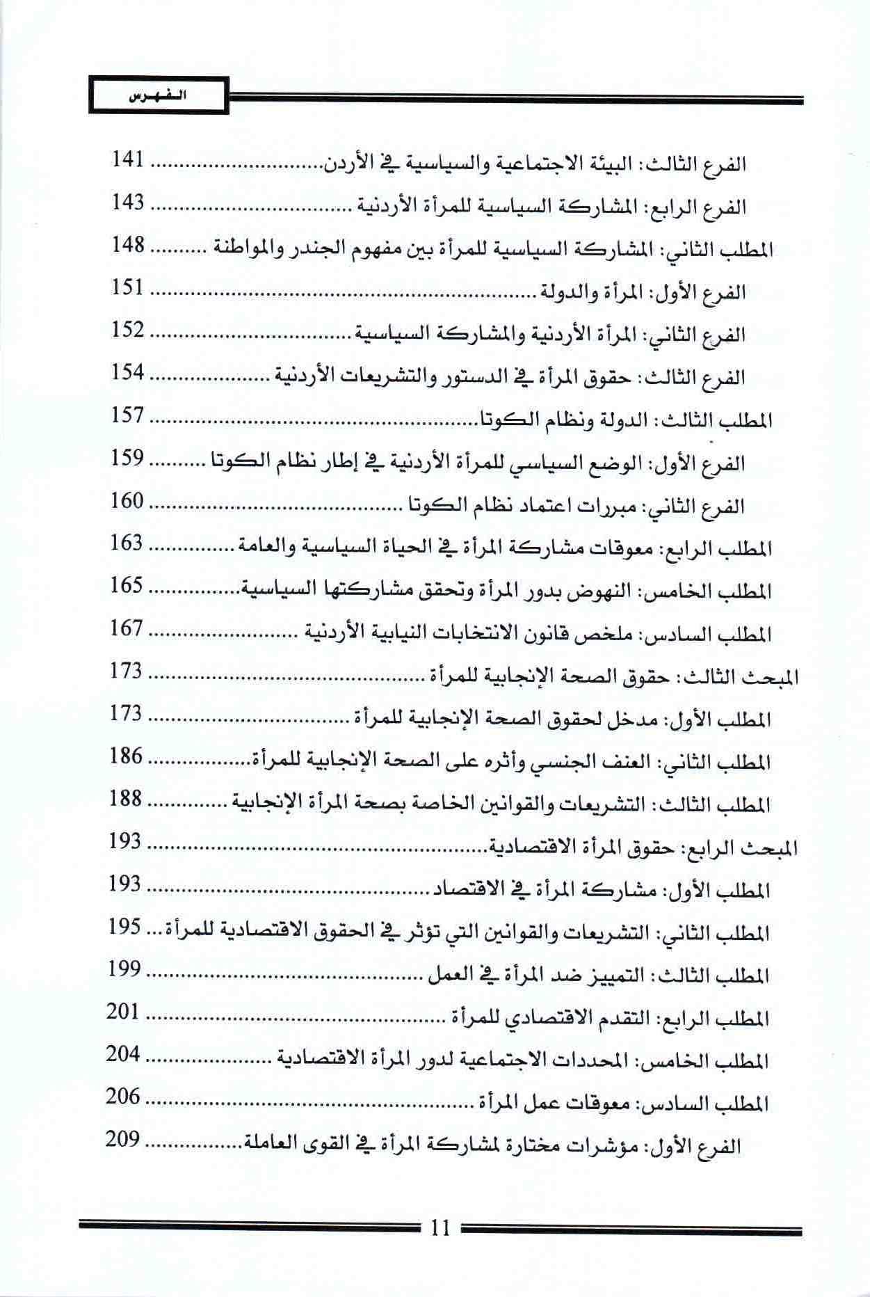 ص 11 محتويات كتاب حقوق المرأة