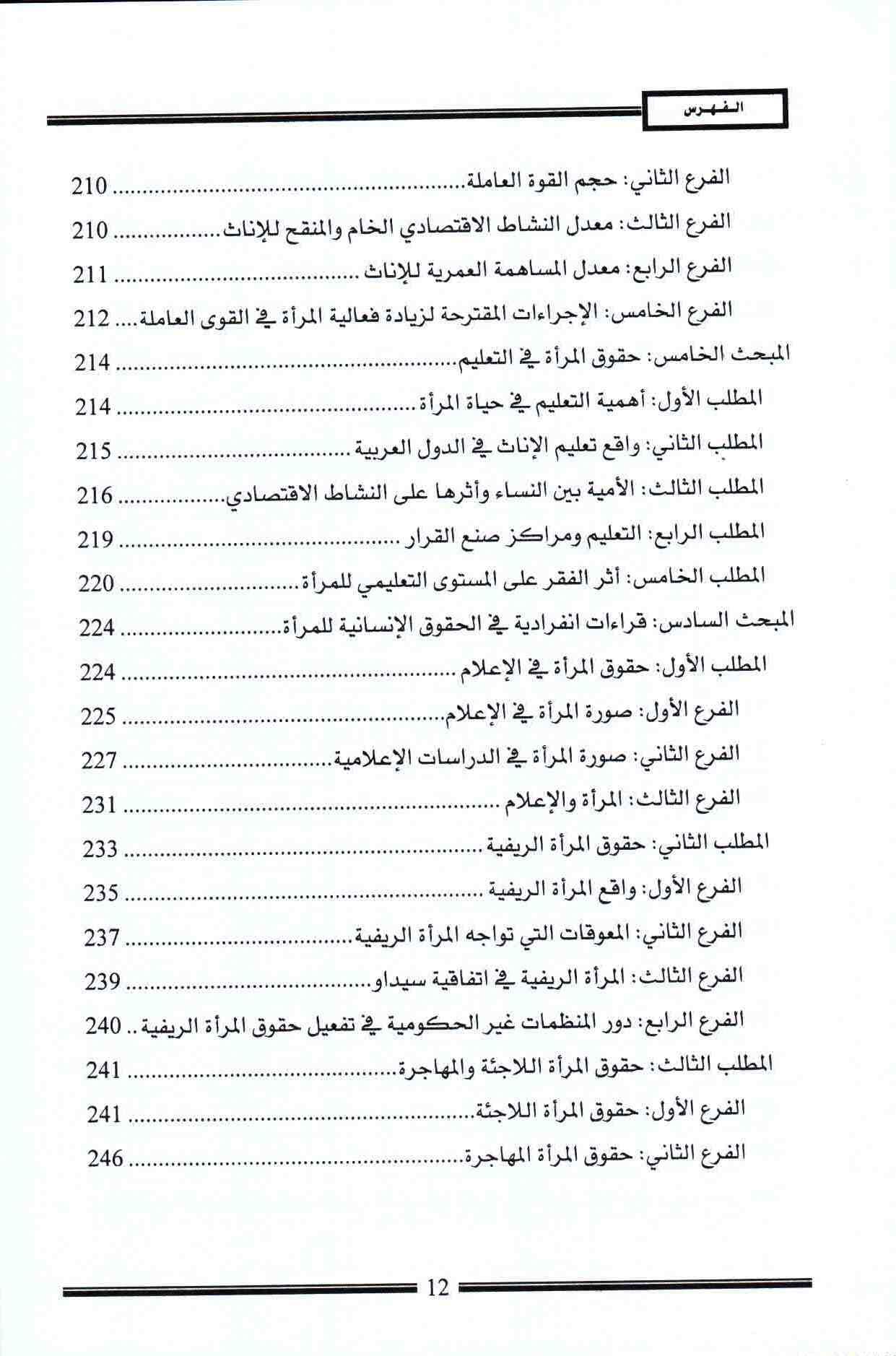 ص 12 محتويات كتاب حقوق المرأة