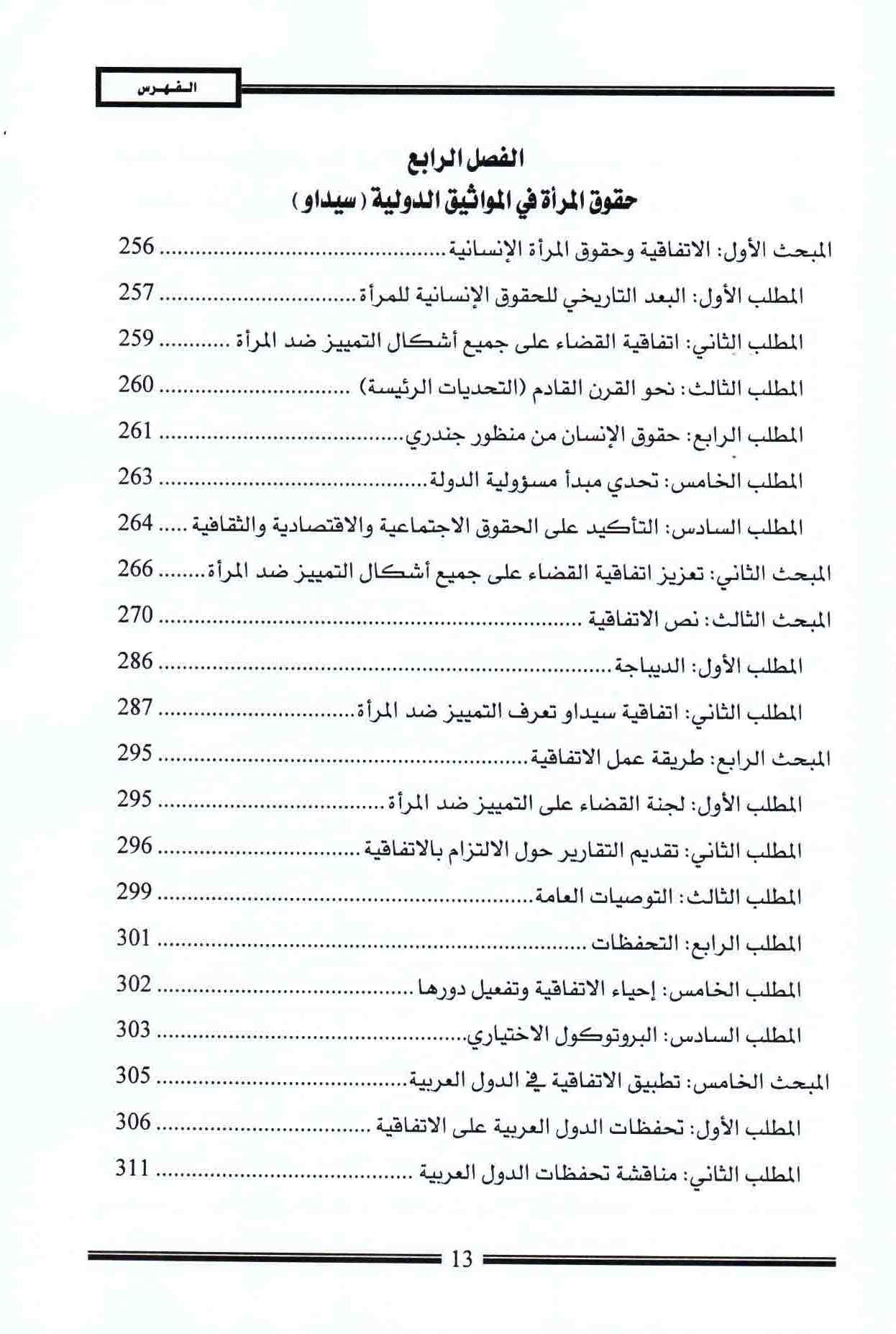 ص 13 محتويات كتاب حقوق المرأة