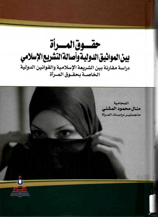 غلاف كتاب حقوق المرأة بين المواثيق الدولية وأصالة التشريع الإسلامي