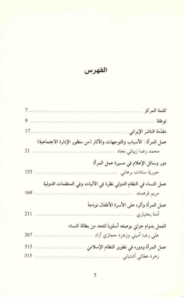 ص. 5 قائمة محتويات كتاب عمل المرأة