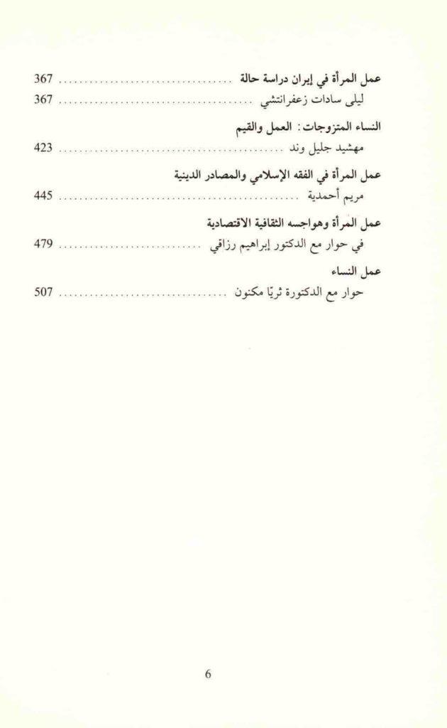 ص. 6 قائمة محتويات كتاب عمل المرأة
