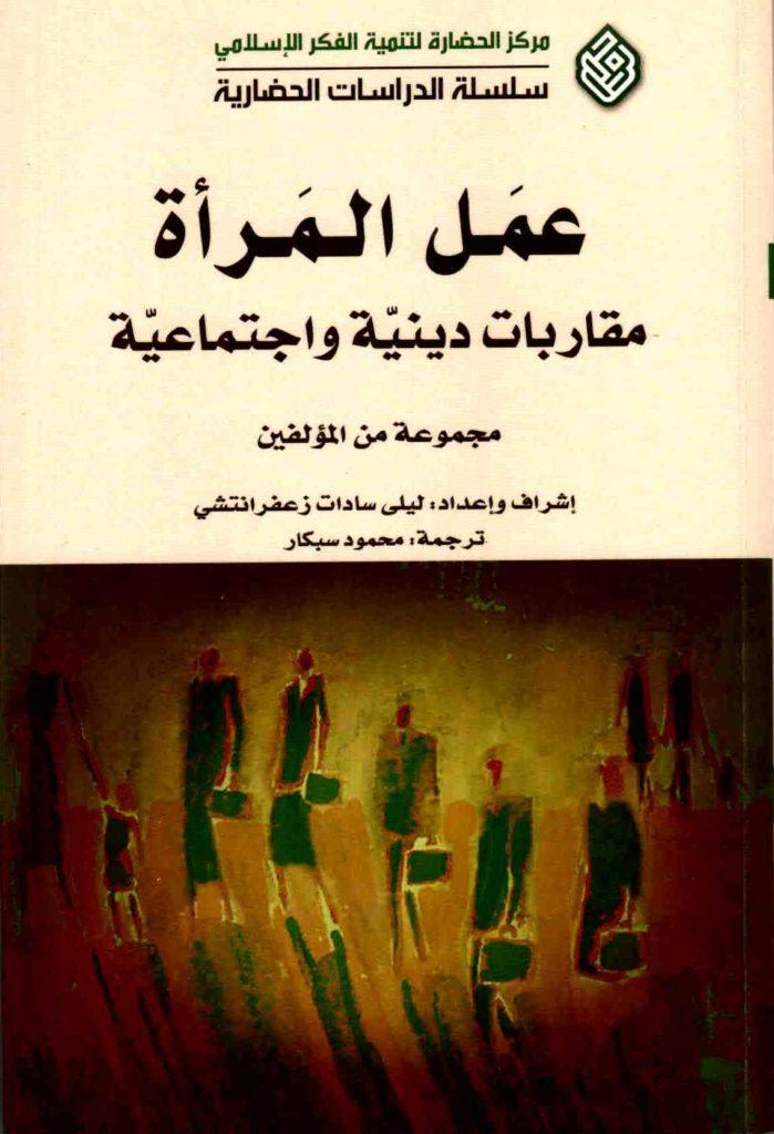 غلاف كتاب عمل المرأة