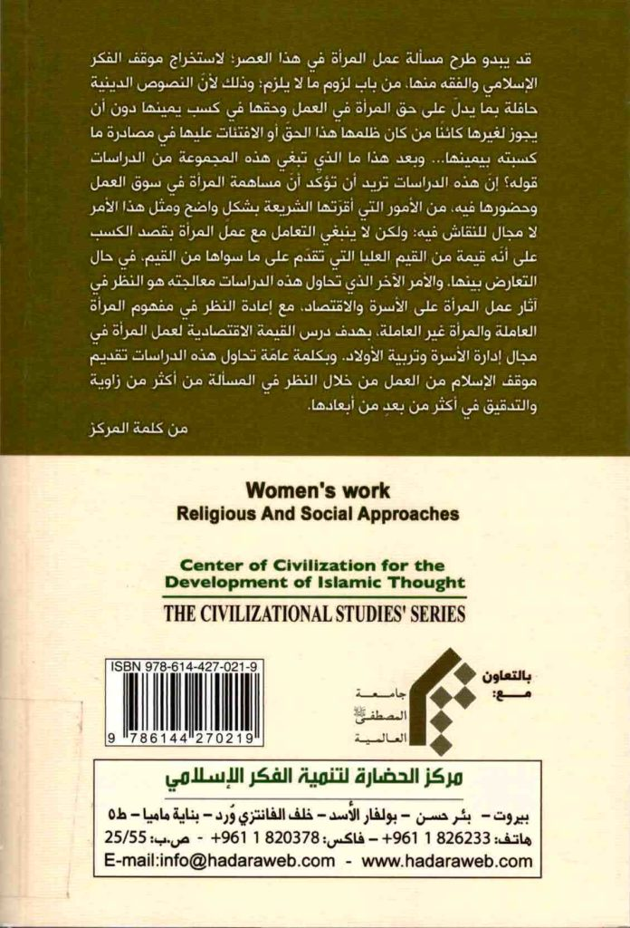 خلفية غلاف كتاب عمل المرأة