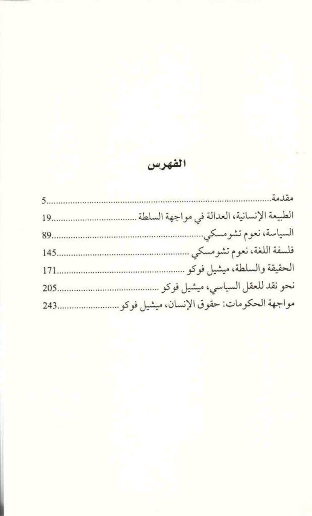 ص. 247 قائمة محتويات كتاب عن الطبيعة الإنسانية