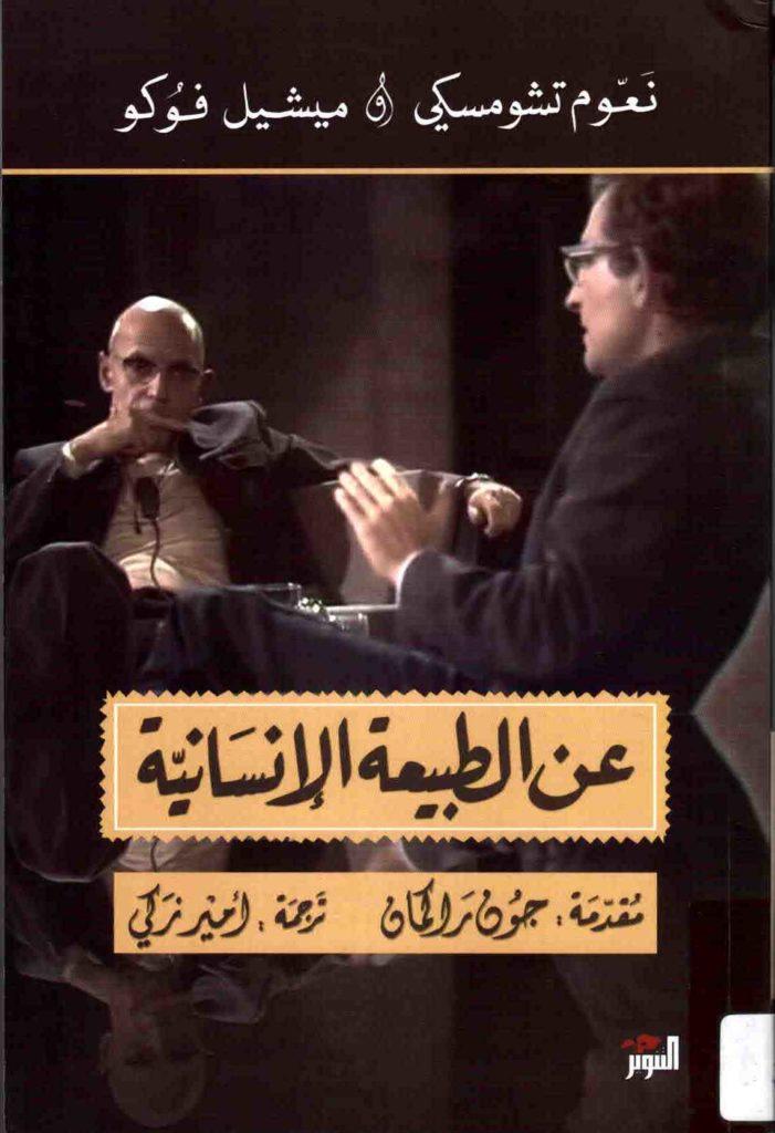 غلاف كتاب عن الطبيعة الإنسانية