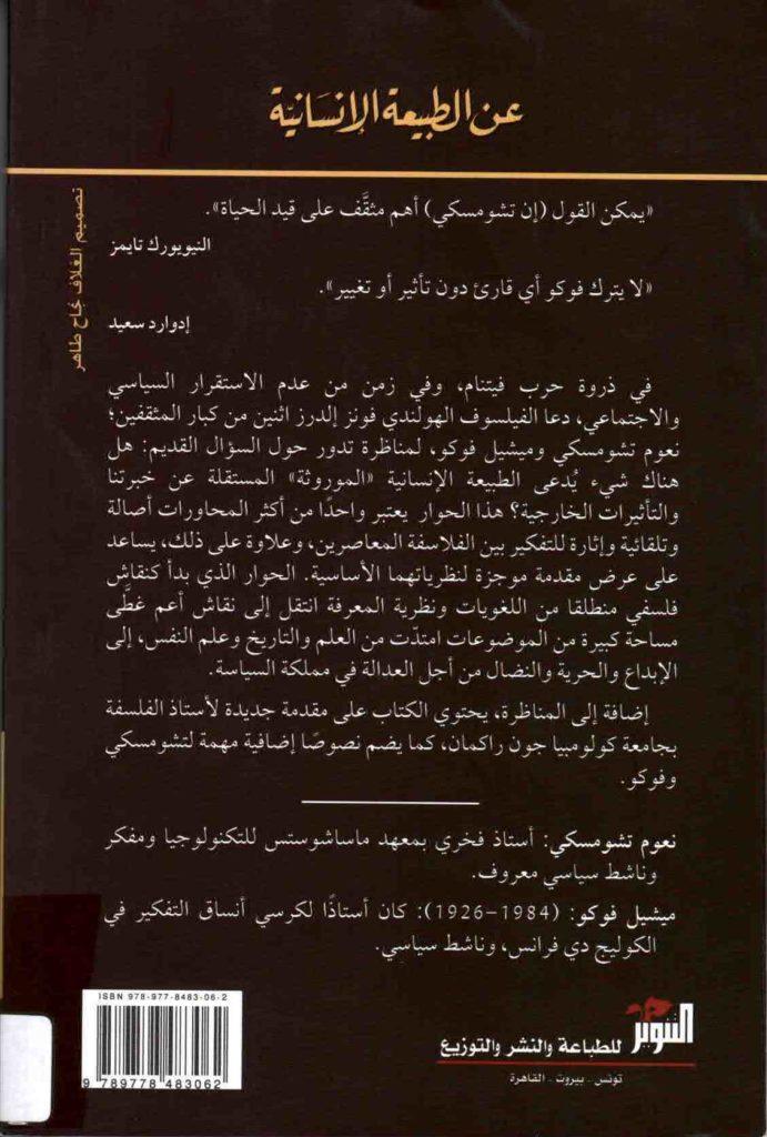 خلفية غلاف كتاب عن الطبيعة الإنسانية