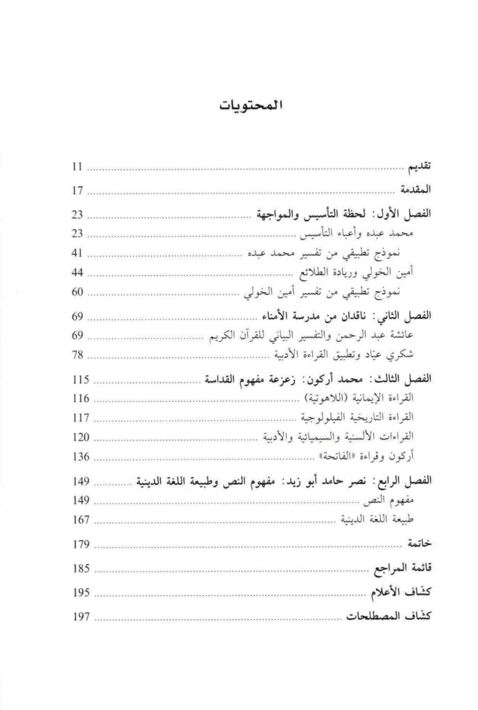 صفحة محتويات كتاب أدبية النص القرآني