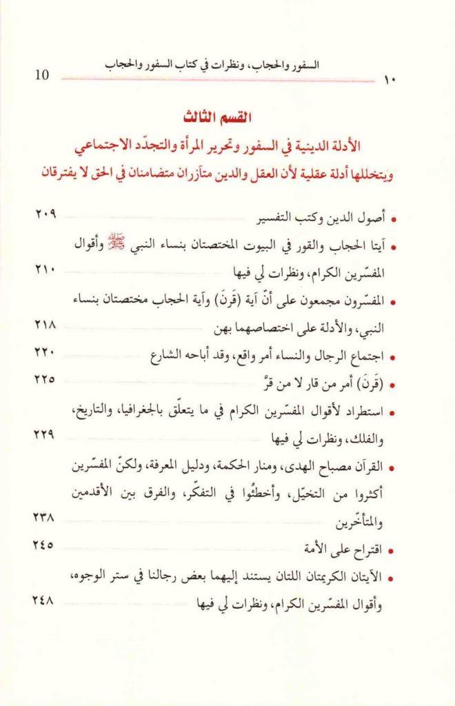 ص. 10 قائمة محتويات كتاب السفور والحجاب