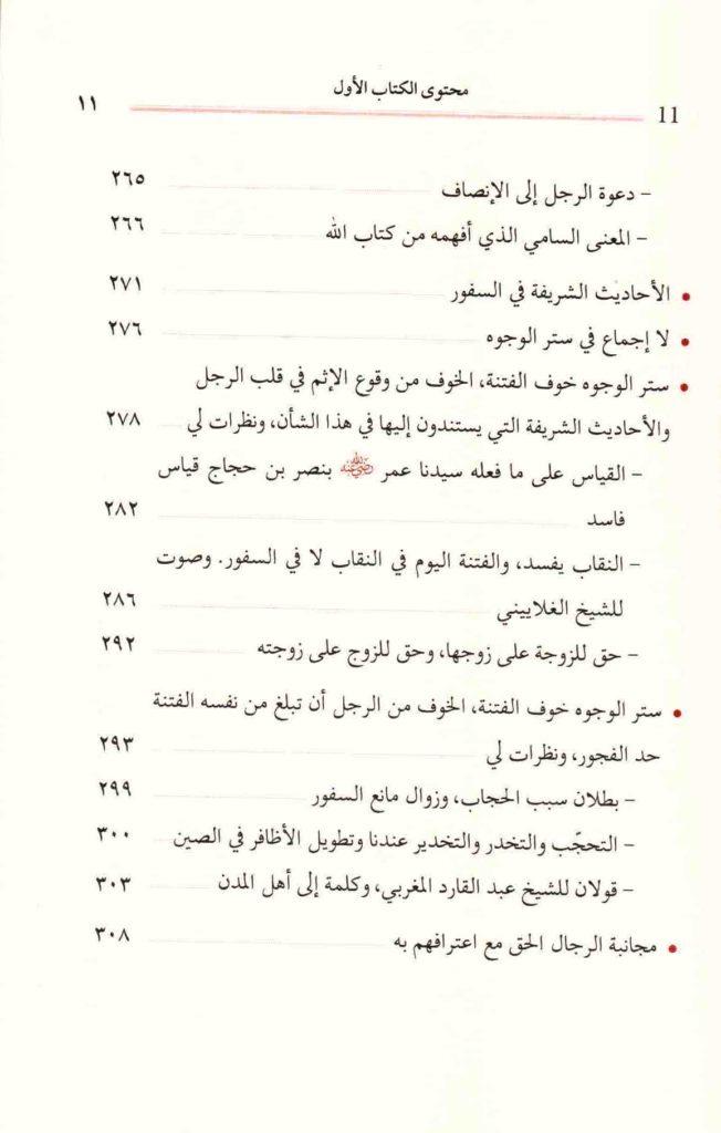ص. 11 قائمة محتويات كتاب السفور والحجاب