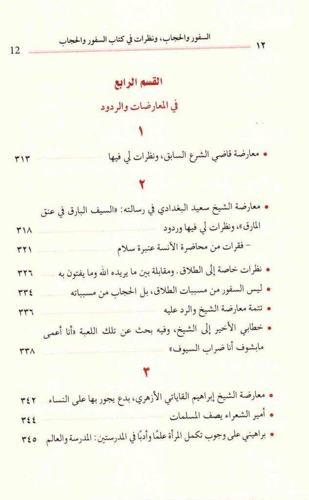 ص. 12 قائمة محتويات كتاب السفور والحجاب