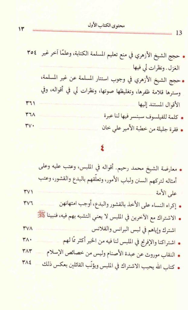 ص. 13 قائمة محتويات كتاب السفور والحجاب