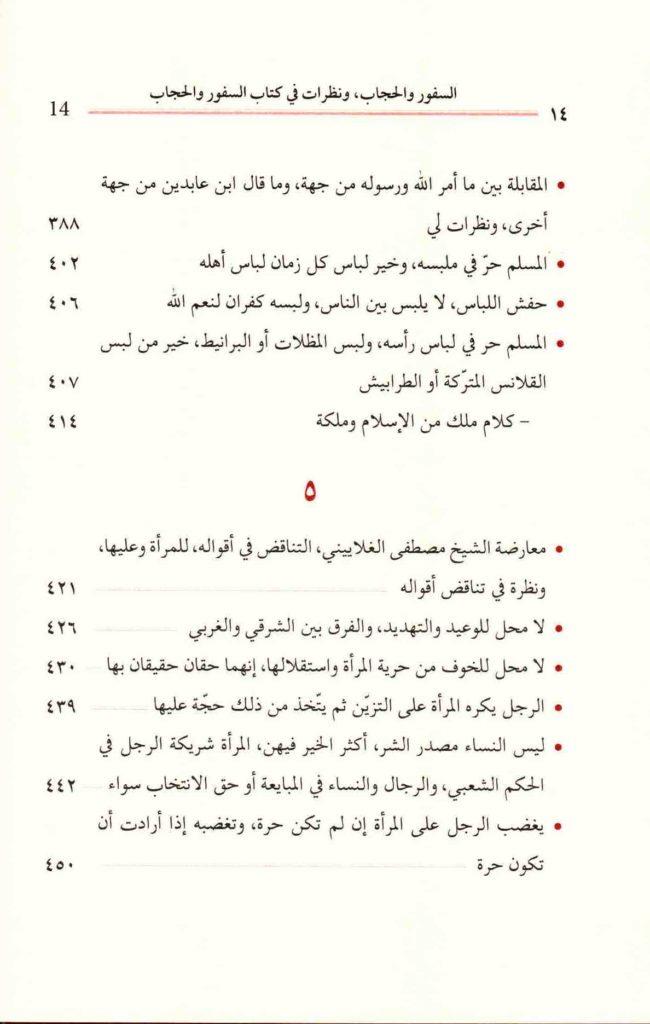 ص. 14 قائمة محتويات كتاب السفور والحجاب