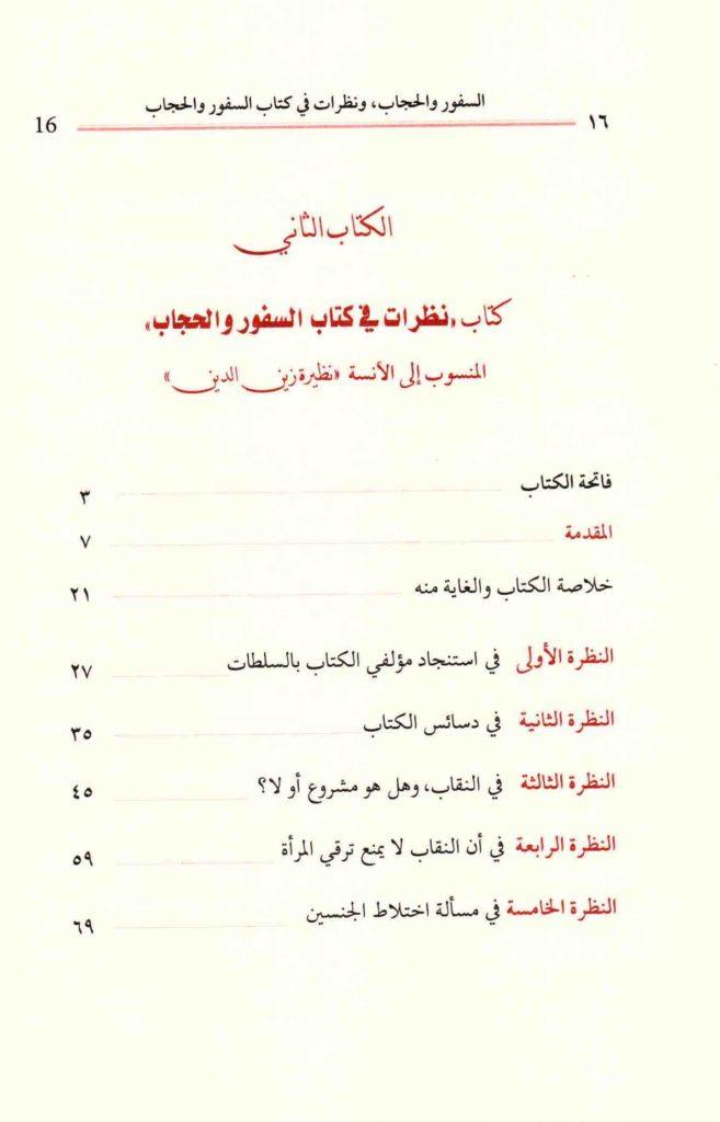 ص. 16 قائمة محتويات كتاب السفور والحجاب
