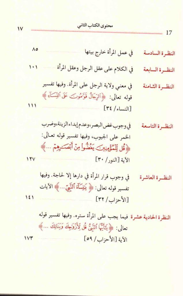 ص. 17 قائمة محتويات كتاب السفور والحجاب