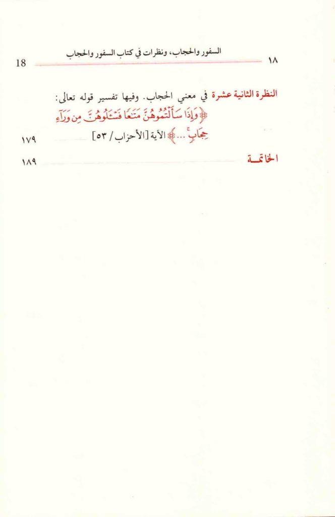 ص. 18 قائمة محتويات كتاب السفور والحجاب