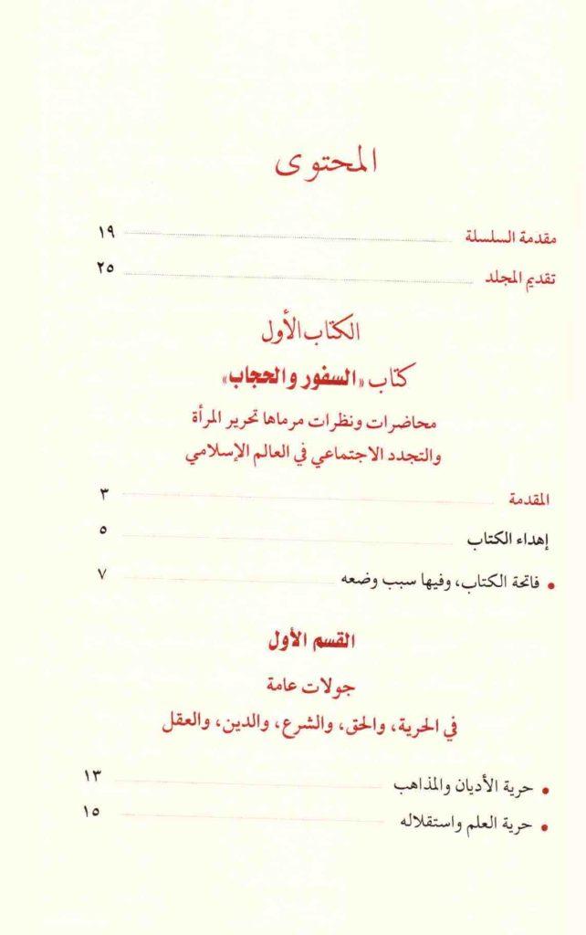 ص. 5 قائمة محتويات كتاب السفور والحجاب