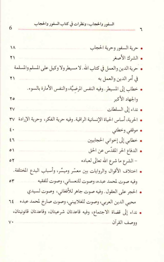 ص. 6 قائمة محتويات كتاب السفور والحجاب