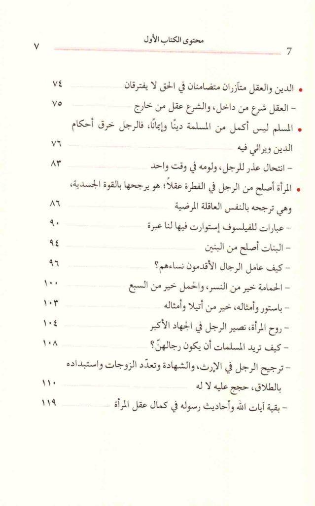 ص. 7 قائمة محتويات كتاب السفور والحجاب