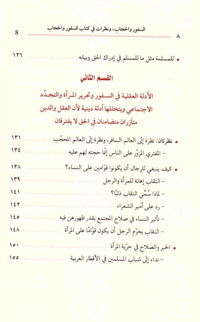 ص. 8 قائمة محتويات كتاب السفور والحجاب
