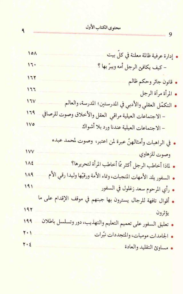 ص. 9 قائمة محتويات كتاب السفور والحجاب