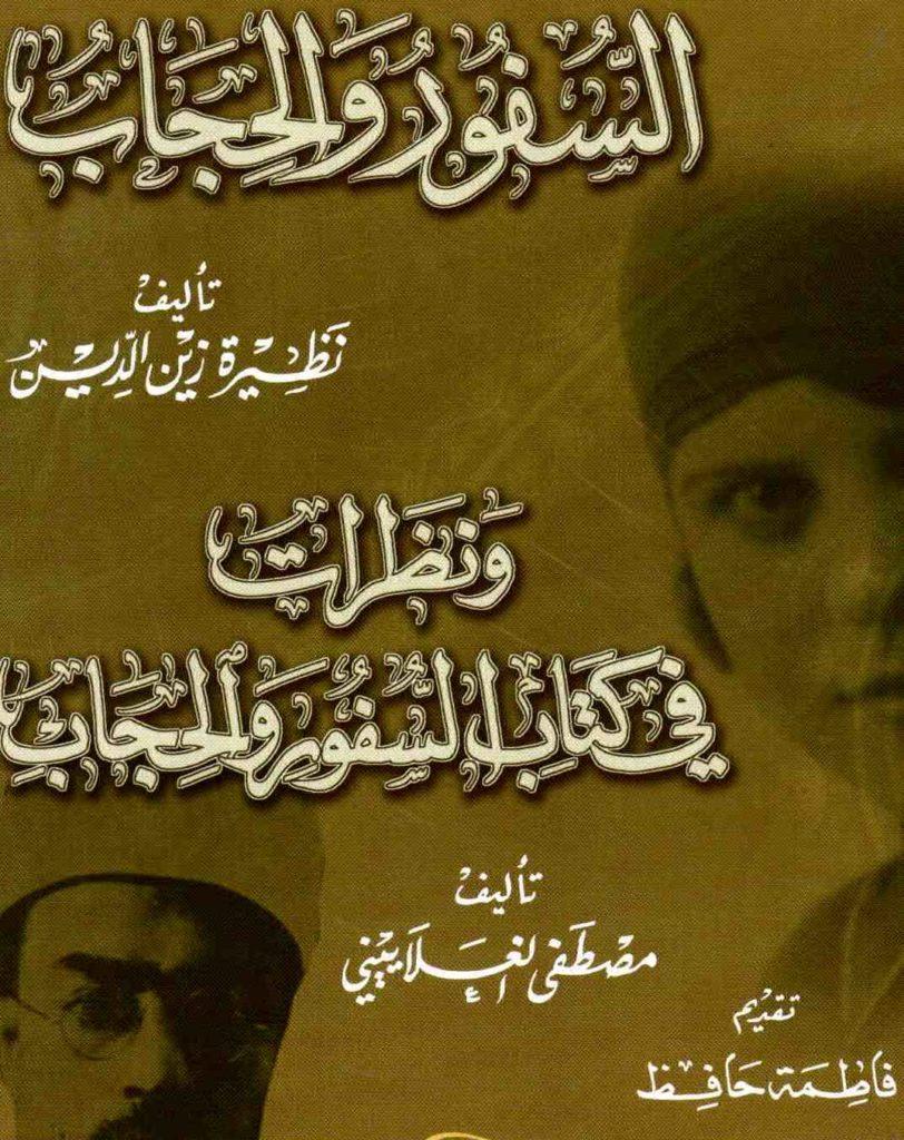 غلاف كتاب السفور والحجاب
