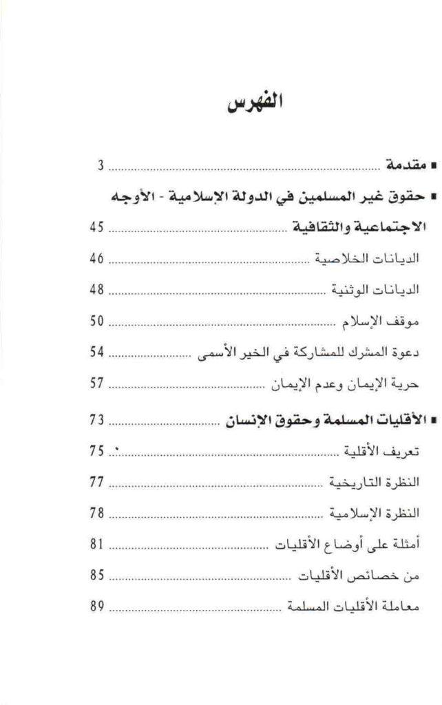 ص. 197 قائمة محتويات كتاب الأقليات رؤى إسلامية