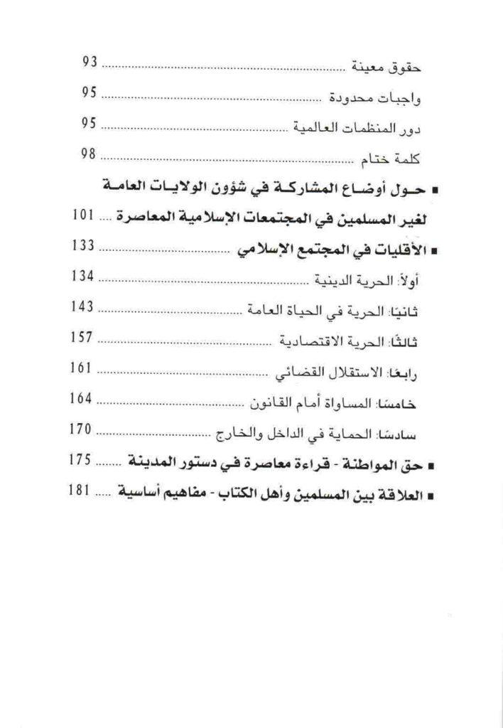 ص. 198 قائمة محتويات كتاب الأقليات رؤى إسلامية