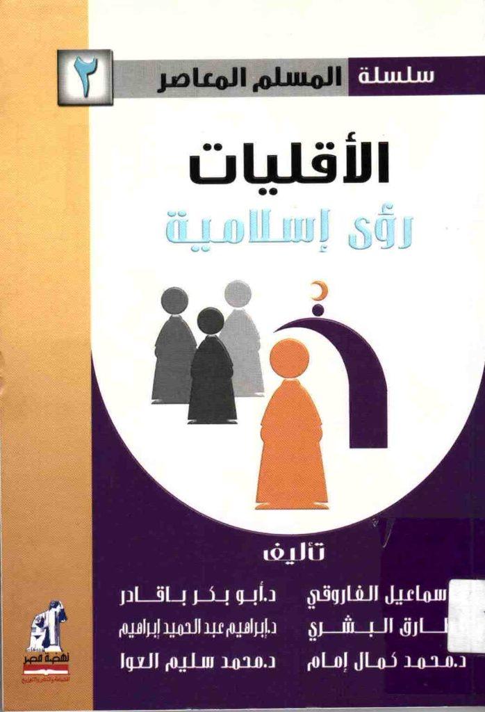 غلاف كتاب الأقليات رؤى إسلامية