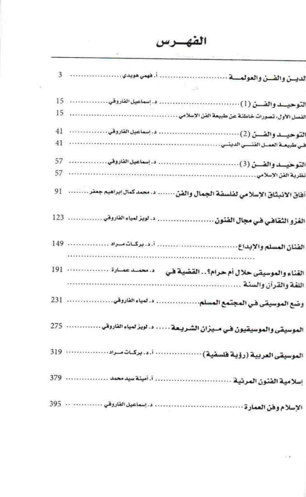 ص. 423 قائمة محتويات كتاب الفنون رؤى إسلامية