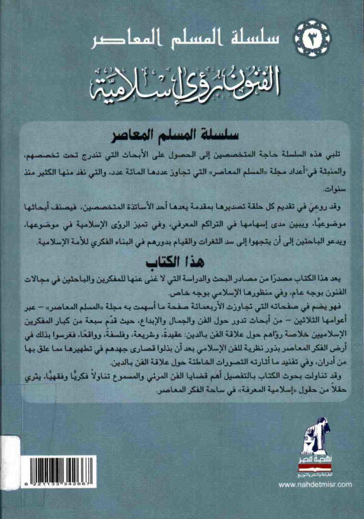 خلفية غلاف كتاب الفنون رؤى إسلامية