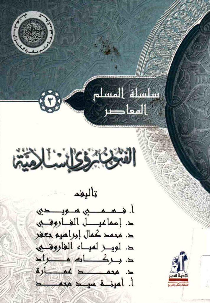غلاف كتاب الفنون رؤى إسلامية