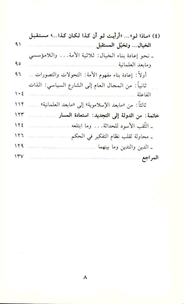 ص. 8 قائمة محتويات كتاب الخيال السياسي للإسلاميين