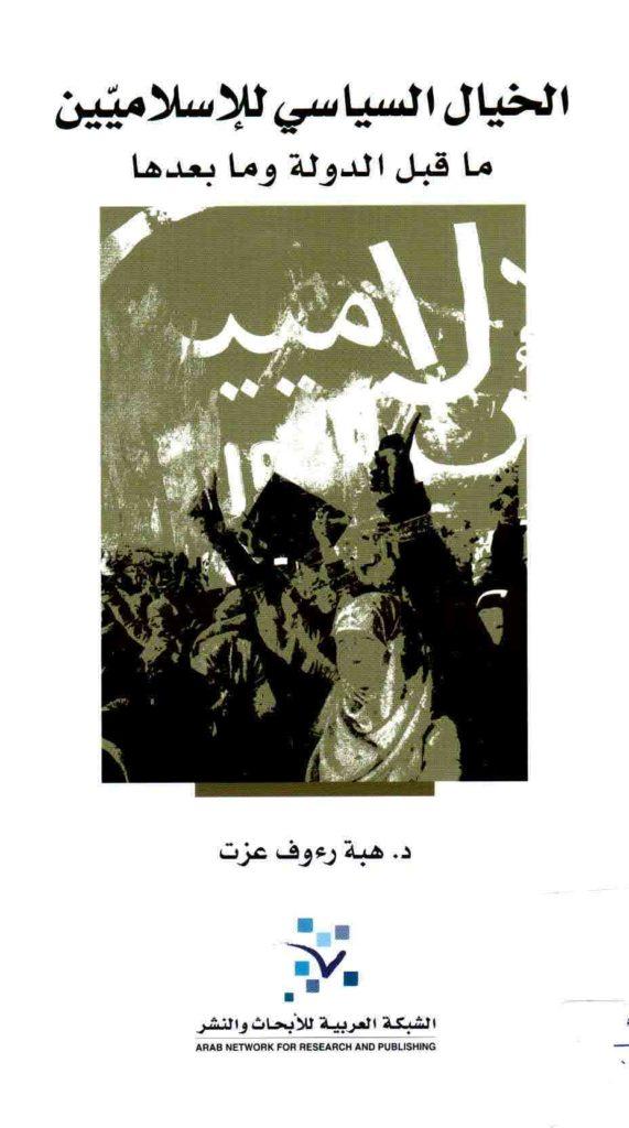 غلاف الخيال السياسي للإسلاميين