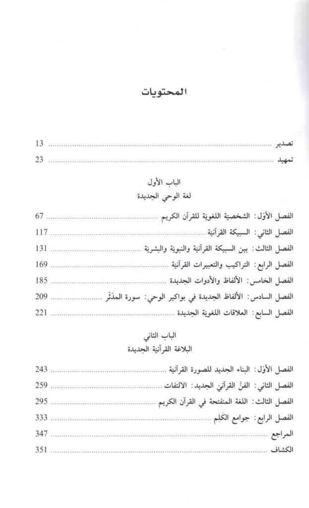 قائمة محتويات كتاب المعجزة. ج. 1