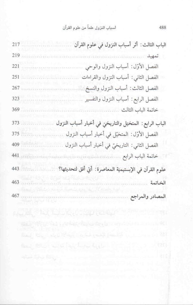 ص. 488 قائمة محتويات كتاب أسباب النزول
