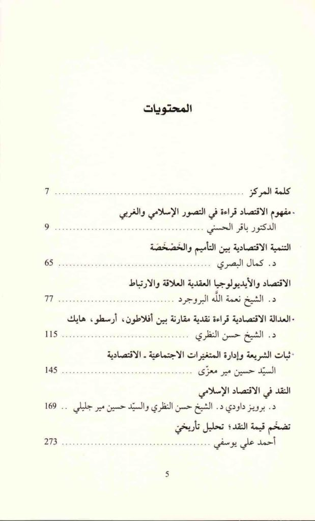 ص. 5 قائمة محتويات كتاب دراسات إسلامية في الاقتصاد والنقد