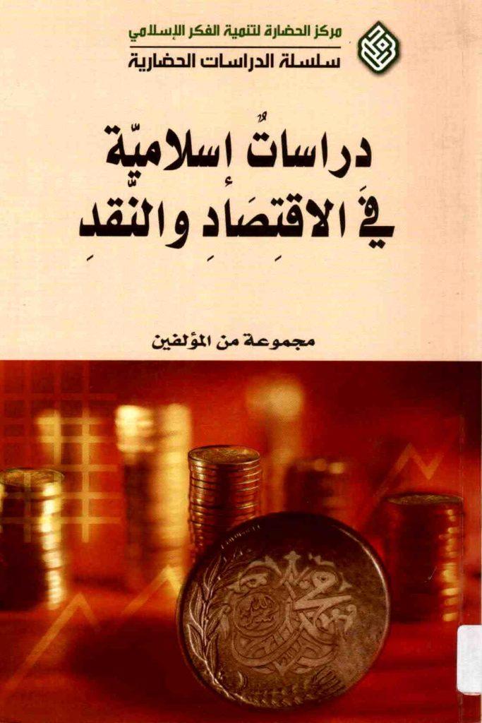 غلاف كتاب دراسات إسلامية في الاقتصاد والنقد