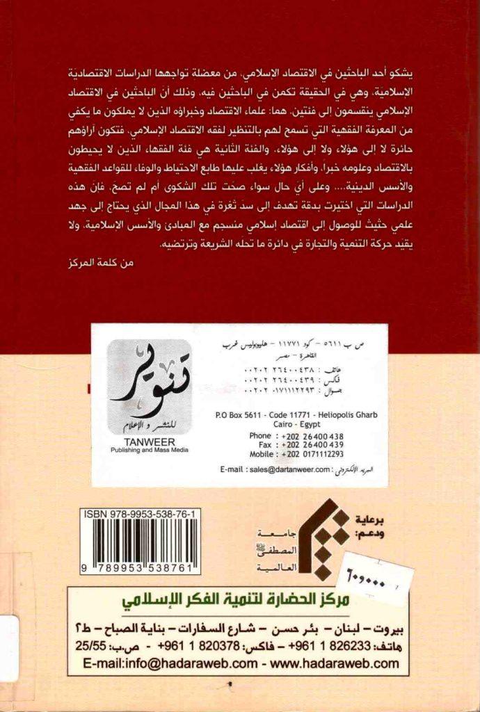 خلفية غلاف كتاب دراسات إسلامية في الاقتصاد والنقد
