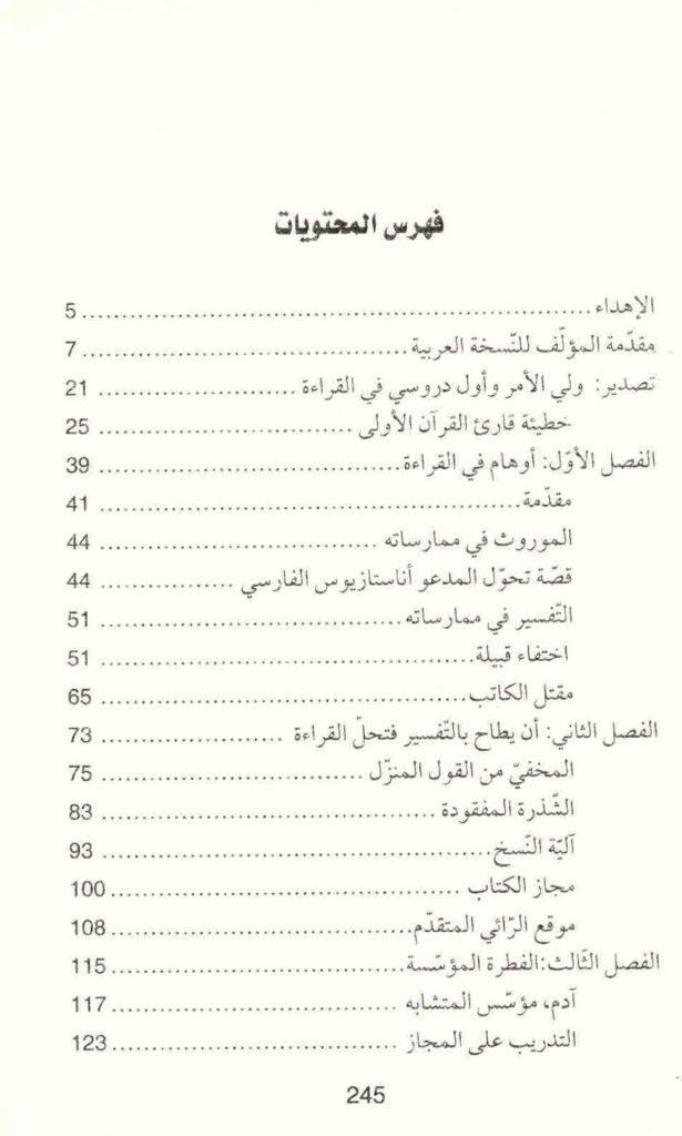 ص. 245 قائمة محتويات كتاب هل قرأنا القرآن؟