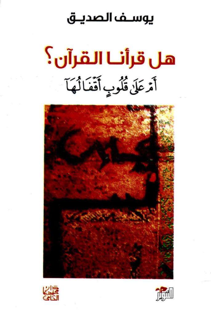 غلاف كتاب هل قرأنا القرآن؟