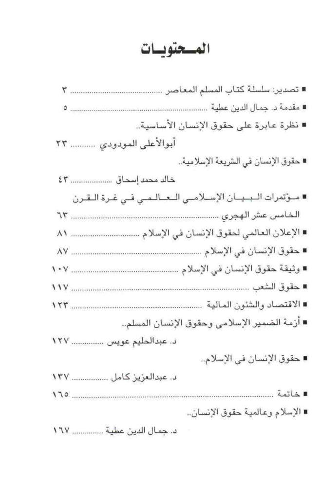ص. 179 قائمة محتويات كتاب حقوق الإنسان رؤى إسلامية