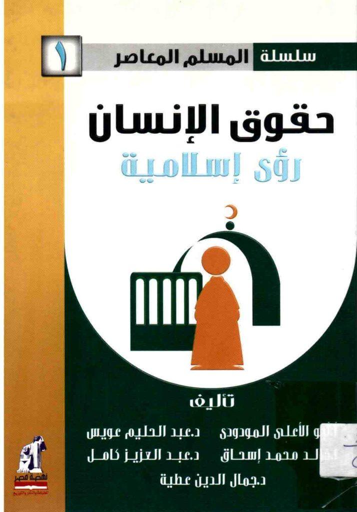 غلاف كتاب حقوق الإنسان رؤى إسلامية