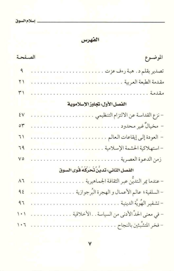 ص. 7 قائمة محتويات كتاب إسلام السوق