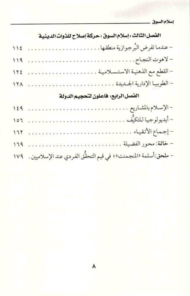 ص. 8 قائمة محتويات كتاب إسلام السوق