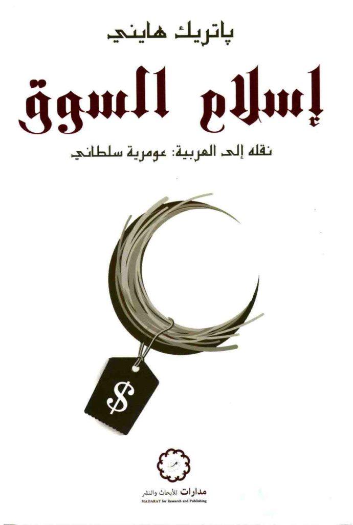 غلاف كتاب إسلام السوق