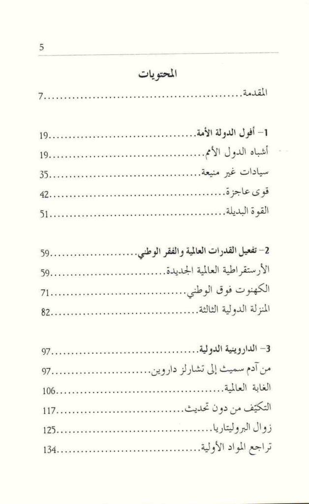 ص. 5 قائمة محتويات كتاب خرافة التنمية
