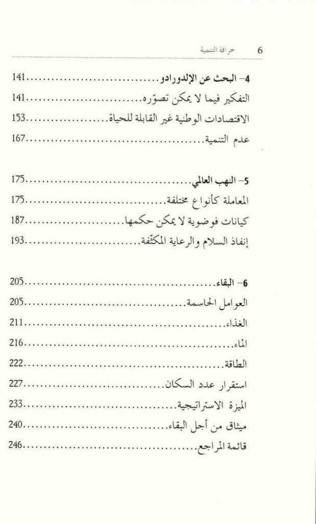 ص. 6 قائمة محتويات كتاب خرافة التنمية